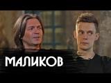 Дмитрий Маликов - о Хованском, Версусе и жизни после славы - вДудь #16