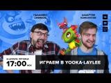 Фогеймер-стрим. Павел Сивяков и Артем Комолятов играют в Yooka-Laylee