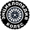 Энциклопедия колес