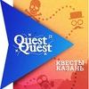 Квесты в Казани QuestQuest