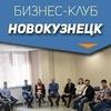 Бизнес-Клуб | Новокузнецк