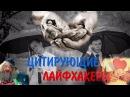 Лайфхак для бомжей | Мужские руки | Видеочат об отношениях (1 серия)