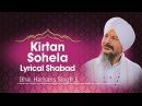 Bhai Harbans Singh Ji Kirtan Sohela Lyrical Shabad