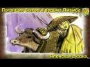 Погонщик быков и ведьма Ямамба аудиосказка для детей