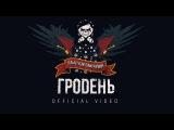 Гродень - Только Гусли! Только Хардкор! (OFFICIAL VIDEO)