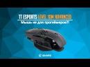 Обзор Tt eSPORTS Level 10M Avanced: мышь не для прогеймеров?!