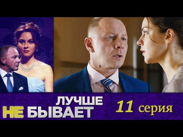 Лучше не бывает - 11 -я серия - русская мелодрама HD