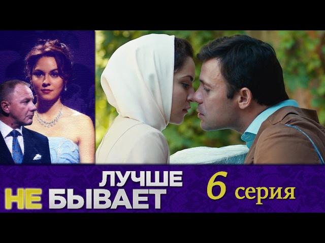 Лучше не бывает - 6-я серия - русская мелодрама HD
