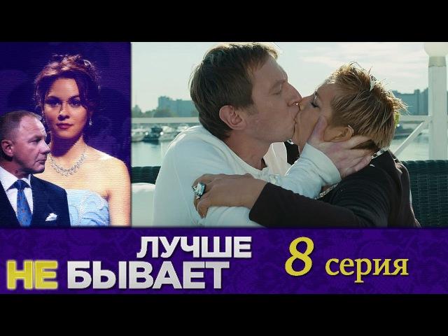 Лучше не бывает - 8-я серия - русская мелодрама HD