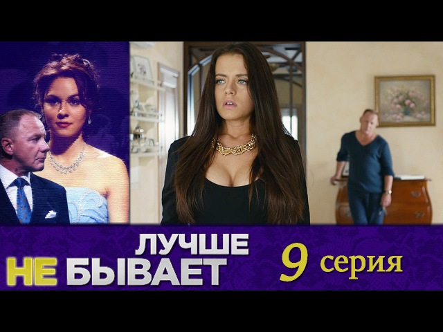 Лучше не бывает - 9 -я серия - русская мелодрама HD