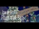 Прем'єра відео Різдвяний вальс - Ірина Доля - Різдво - 2017