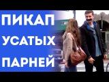 Мужской Пикап - Как Познакомиться С Девушкой На Улице (Пранки И Приколы на Русском 2016)
