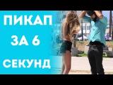 Как Быстро Взять Номер У Девушки - Мужской Пикап (Пранки И Приколы На Русском 2016)