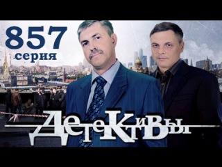 Сериал ДЕТЕКТИВЫ 857 серия Бабье царство