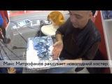 Макс Митрофанов раздувает новогодний костер