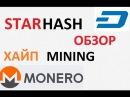 STAR HASH хайп mining monero dash bitcoin ОБЗОР как заработать биткоин в интернете
