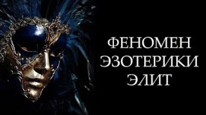 Юрий Курносов Дмитрий Перетолчин Феномен эзотерики элит смотреть онлайн без регистрации