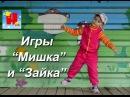 Игры для самых маленьких - Мишка и Зайка