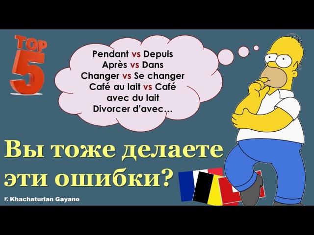 Урок142: depuis vs pendant; changer vs se changer; après vs dans. Сложности французского языка