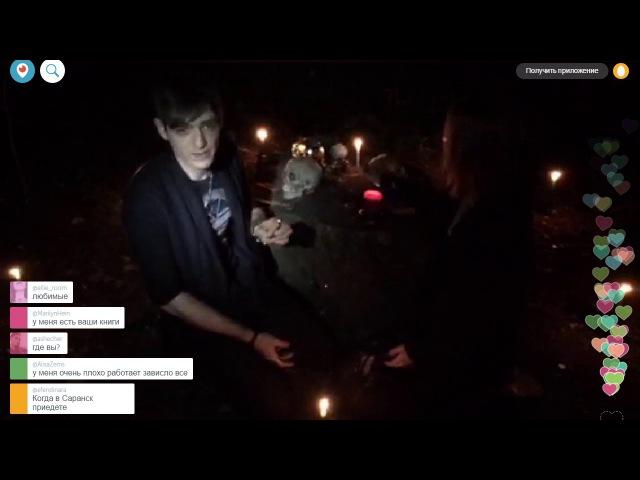 Мерлин Керро Александр Шепс перископ Ритуал на деньги