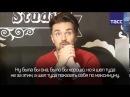 Александр Панайотов фрагмент интервью ТАСС