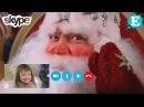 ДЕД МОРОЗ ЗВОНИТ ЕСЕНИИ ПО СКАЙПУ / Поздравления с Новым 2017 годом / Поздравление Деда мороза