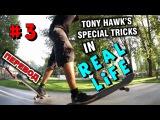SPECIAL ТРЮКИ ТОНИ ХОУКА В РЕАЛЬНОЙ ЖИЗНИ #3 TONY HAWK SPECIAL TRICKS IN REAL LIFE | YEAH RIGHT