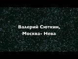 Валерий Сюткин, Москва- Нева