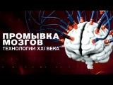Промывка мозгов. Технологии XXI века (26.08.2016) Документальный спецпроект