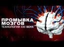 Промывка мозгов Технологии XXI века 26 08 2016 Документальный спецпроект