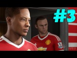 FIFA 17 - ПУТЬ АЛЕКСА ХАНТЕРА #3