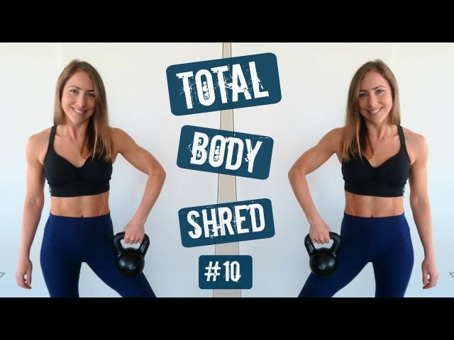 Шлифовка всего тела №10 | Стань сильнее сожги жир. Total Body Shred 10 | GET STRONG BURN FAT | July Patron's Choice