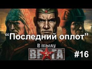 В тылу Врага - Последний оплот 16