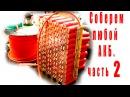 Электроскутер - СЕРГЕЙ- Тачку ( V1 ) - На прокачку - часть 2 веломастера velomastera