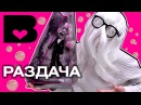 GIVEAWAY 2 на ZOMBY GAGA конкурс на куклы Монстер Хай ГИВЭВЕЙ Monster High GIVEAWAY 2017 БЕСПЛАТНО