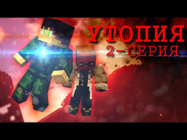Minecraft сериал: ''Утопия'' 2-серия