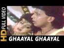 Ghayal Ghayal Tune Mujhe Kar Diya Bappi Lahiri S Janaki Guru 1989 Songs Sridevi Mithun