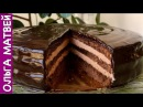 Торт Прага (Бабушкин Рецепт) Очень Вкусный и Сочный | Chocolate Cake Prague English Subtitles