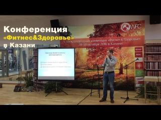 Конференция для Тренеров в Казани. Фитнес и здоровье. Голова, шея и плечо.