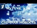 Последние Новости на 1 Канале Сегодня 12.06.2017 Последний Выпуск Новостей Сегодня О ...
