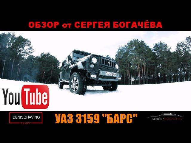 Доработанный УАЗ 3159 Барс Обзор от Сергея Богачёва