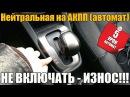 Нейтральная передача на АКПП автомат Светофор пробка накат НЕ ВКЛЮЧАТЬ ИЗН