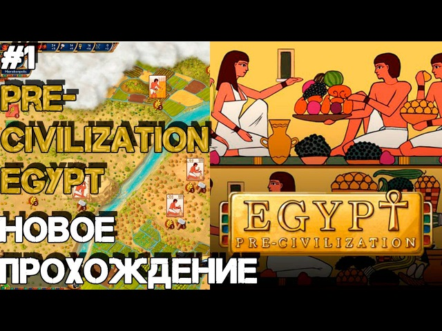 Pre-Civilization Egypt / Новое прохождение 1