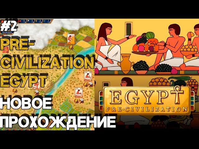 Pre-Civilization Egypt / Новое прохождение 2