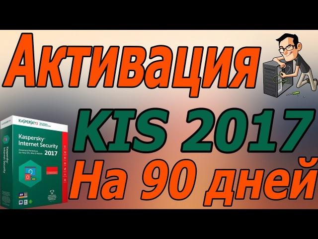 100% Активация KIS 2017 на 91 день, способ 2017