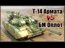 БМ Оплот против Т-14 Армата