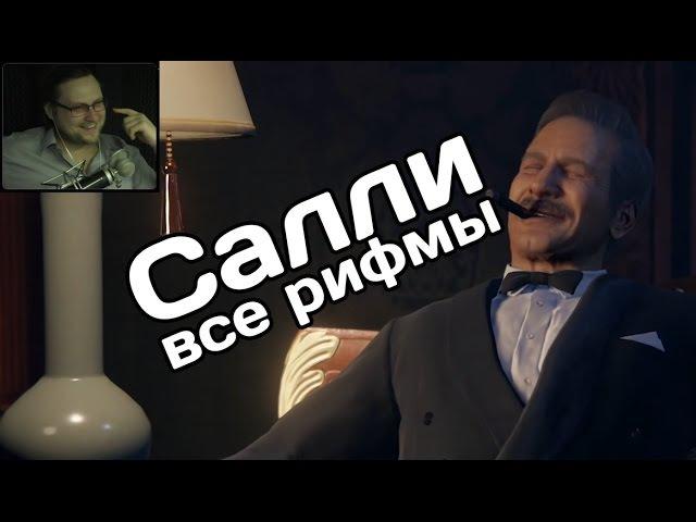 КУПЛИНОВ РИФМУЕТ САЛЛИ UNCHARTED 1 4