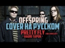 Offspring RADIO TAPOK - Pretty Fly cover на русском