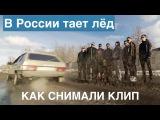 В России тает лёд (КАК СНИМАЛИ КЛИП)  Fake U