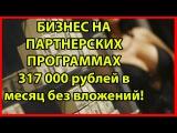 Бизнес идея! Бизнес на партнерках. Доход 317 000 рублей в месяц! Заработок в интерне ...